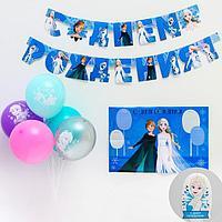 Набор для праздника гирлянда, плакат, свеча, шарики 5 шт 'Эльза и Анна, 2 часть', Холодное Сердце