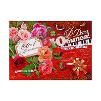Открытка объёмная 'В День Юбилея!' глиттер, розы, клавиши, А3