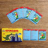 Карточная игра для весёлой компании 'Крокодил премиум'