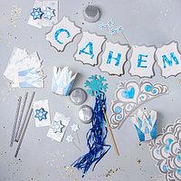 Набор для оформления праздника 'Ледяная принцесса', воздушные шары, гирлянда, брошь, формочки, бутафория