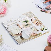 Книга свадебных пожеланий 'Обручальные кольца', на пружине , 21,5 х 21 см