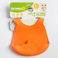 Нагрудник детский, силиконовый 'Звездочки', с карманом
