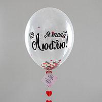 Шар воздушный прозрачный 18' 'Моя любовь' с конфетти и гирляндой-сердечками