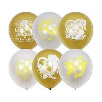 Шар латексный 12' 'Свадебная тематика', белый перламутр, золотой металлик, 2-сторонний, набор 50 шт.