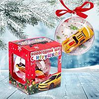 Новогодний шар с игрушкой 'Машинка', 8 х 9,4 х 8 см, цвета МИКС