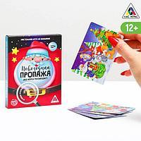 Настольная игра 'Новогодняя пропажа. Дед Мороз рекомендует!', 30 карт