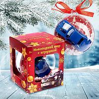 Новогодний шар с игрушкой 'Гоночная машинка', МИКС