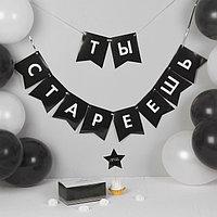 Воздушные шары 'Старость не радость', гирлянда, коробка для сладостей, топпер, 13 предметов в наборе
