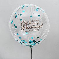 Воздушный шар 'С днём рождения', прозрачный, с конфетти, 18'