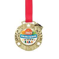 Медаль детская 'Выпускник детского сада 2021', ювелирный сплав, d5 см