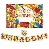 Набор для проведения праздника 'С юбилеем!'