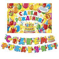 Набор для проведения праздника 'С днем рождения!'