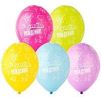 Шар латексный 14' 'С днём рождения!', твистинг, пастель, шелкография, набор 25 шт., МИКС