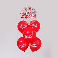 Набор воздушных шаров 18', 12' с конфетти 'Я тебя люблю'