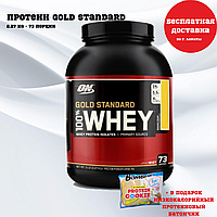 Протеин Whey Gold Standard. Вкусы: шоколад, роки роуд