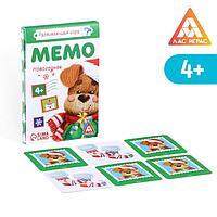 Настольная игра 'Мемо Новогодняя', 28 карт