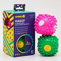 Набор из твёрдых развивающих массажных мячиков, 'Малыши', 2шт, d9 см