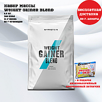Гейнер Weight Gainer Blend Myprotein Вкусы: клубника, латте, шоколадная паста