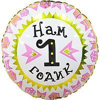 Шар фольгированный 18' '1 годик', круг, для девочки (комплект из 5 шт.)