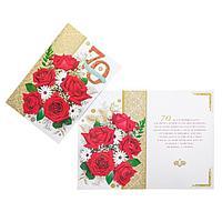 Открытка 'С Юбилеем! 70' фольга, конгрев, красные розы, золотой фон, А4 (комплект из 10 шт.)