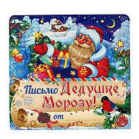 Письмо Деду Морозу складное 'Дед Мороз с подарками' (комплект из 10 шт.)