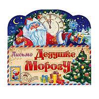 Письмо Деду Морозу складное 'Дед Мороз с часами' (комплект из 10 шт.)