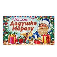 Письмо Деду Морозу складное 'Дед Мороз со свитком' (комплект из 10 шт.)