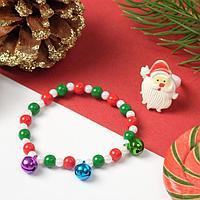 Набор детский новогодний 'Выбражулька' 2 предметакольцо, браслет, Дед Мороз, цветной