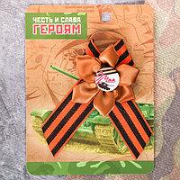 Лента георгиевская со значком 'Честь и слава героям'