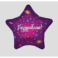 Шар фольгированный 19' 'Поздравляю', звезда (комплект из 5 шт.)