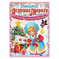 Письмо Деду Морозу 'От самой хорошей девочки' Снегурочка, А5 (комплект из 20 шт.)