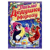 Письмо Деду Морозу 'Новый год' белочка и пингвин, А5 (комплект из 20 шт.)