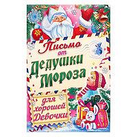 Письмо от Деда Мороза 'Для хорошей девочки!' А5 (комплект из 20 шт.)