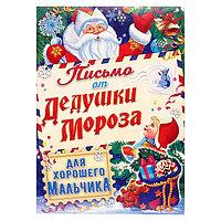 Письмо от Деда Мороза 'Для хорошего мальчика' А5 (комплект из 20 шт.)