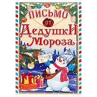 Письмо от Деда Мороза 'Универсальное' снеговик, А5 (комплект из 20 шт.)