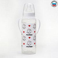 Бутылочка для кормления 'Люблю молоко' детская классическая, с ручками, 250 мл, от 0 мес., цвет белый