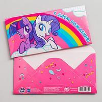 Конверт для денег 'С днем рождения!', Little Pony (комплект из 10 шт.)