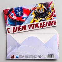 Конверт для денег 'С днем рождения!', Трансформеры (комплект из 10 шт.)