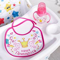 Подарочный детский набор 'Наша принцесса' бутылочка для кормления 150 мл, от 0 мес. + нагрудник детский