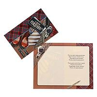Открытка 'С Днём Рождения!' ботинки, часы (комплект из 10 шт.)