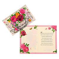 Открытка 'С Днём Рождения!' розы (комплект из 10 шт.)