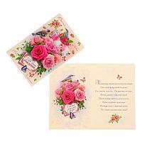 Открытка 'В День Рождения!' розы, птицы (комплект из 10 шт.)