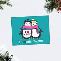 Открытка-комплимент 'С Новым годом!' люблю зиму, 8 x 6 см (комплект из 20 шт.)