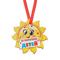 Медаль детская формовая 'За воспитание детей', солнышко, 9 х 8,8 см