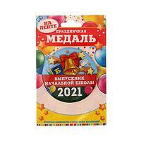 Медаль 'Выпускник начальной школы 2021', d7,6 см