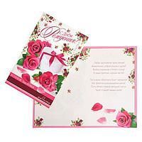 Открытка 'С Днем Рождения!' подарок, розы (комплект из 10 шт.)