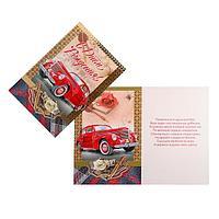 Открытка 'С Днём Рождения!' авто, тиснение, А4 (комплект из 10 шт.)