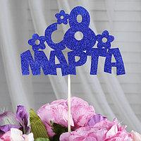 Топперы, синий глиттер, со шпажкой, 'С 8 марта 3', 10 шт/уп (комплект из 10 шт.)