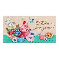 Конверт для денег 'С Днём Рождения!' ручная работа, капкейк, бабочки (комплект из 2 шт.)