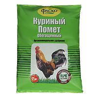 Удобрение сухое Фаско Куриный помет Обогащенный СОМУ, 2 кг